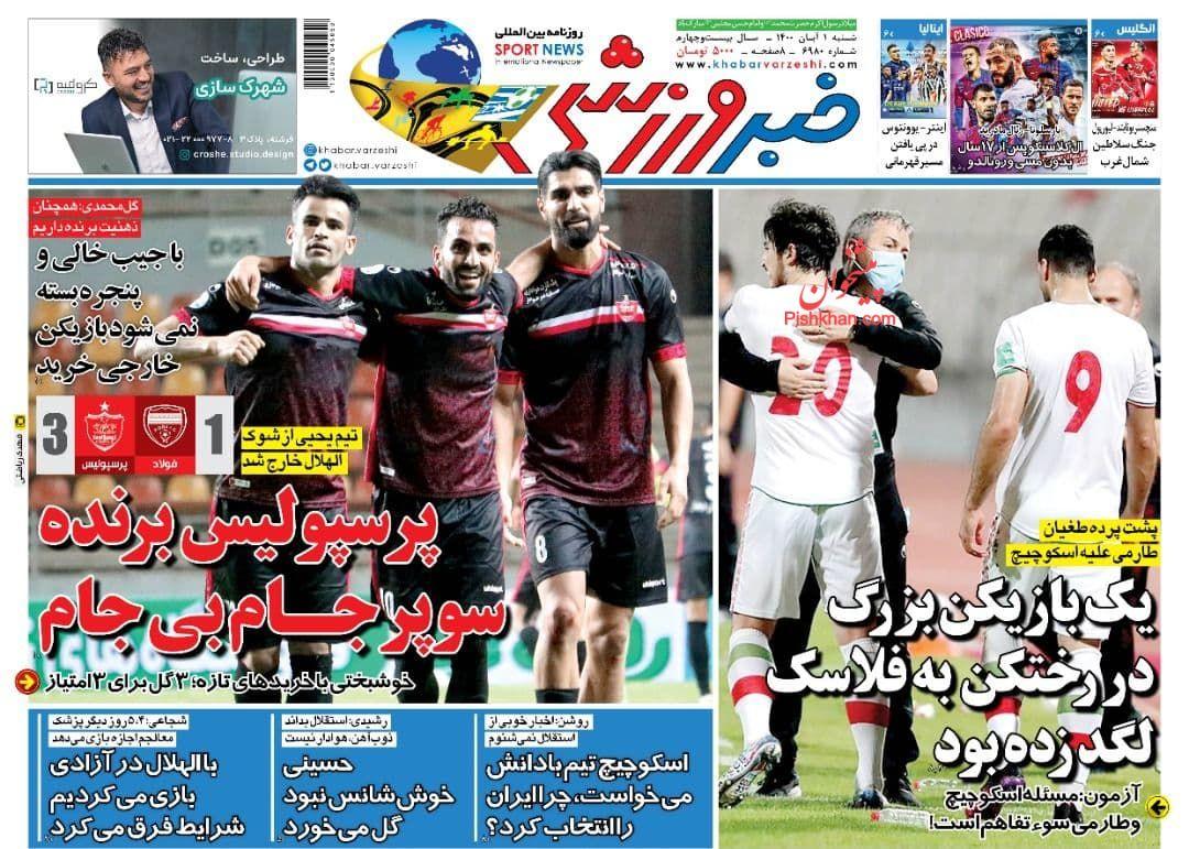 عناوین اخبار روزنامه خبر ورزشی در روز شنبه ۱ آبان
