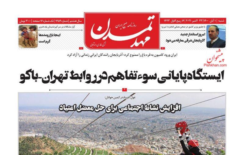عناوین اخبار روزنامه مهد تمدن در روز شنبه ۱ آبان