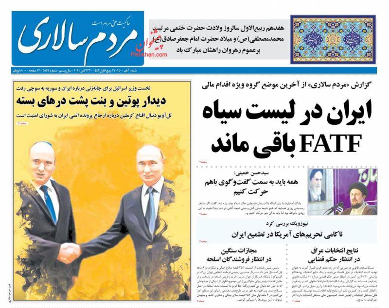 عناوین اخبار روزنامه مردم سالاری در روز شنبه ۱ آبان