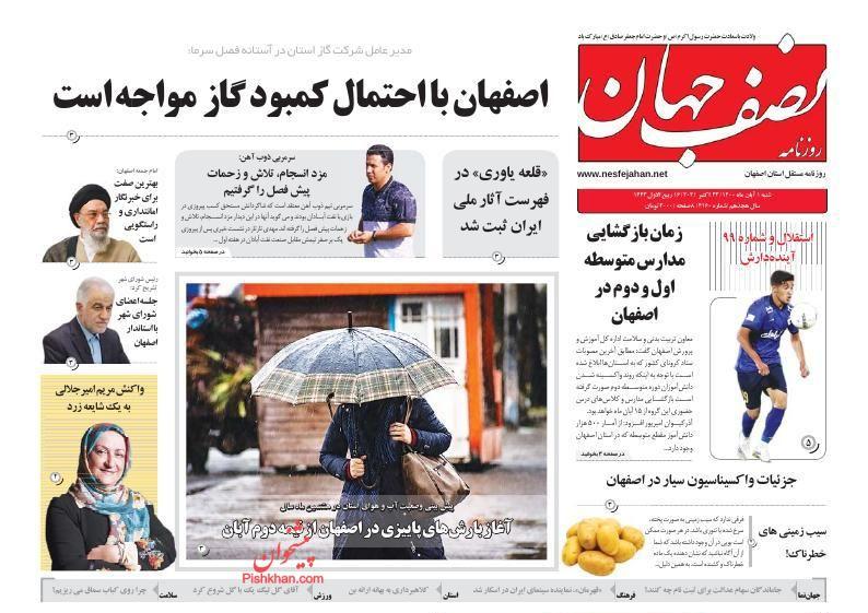 عناوین اخبار روزنامه نصف جهان در روز شنبه ۱ آبان
