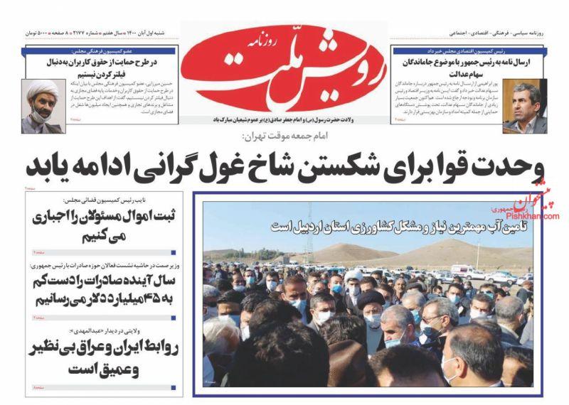 عناوین اخبار روزنامه رویش ملت در روز شنبه ۱ آبان