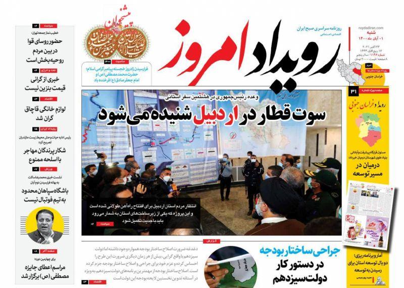 عناوین اخبار روزنامه رویداد امروز در روز شنبه ۱ آبان