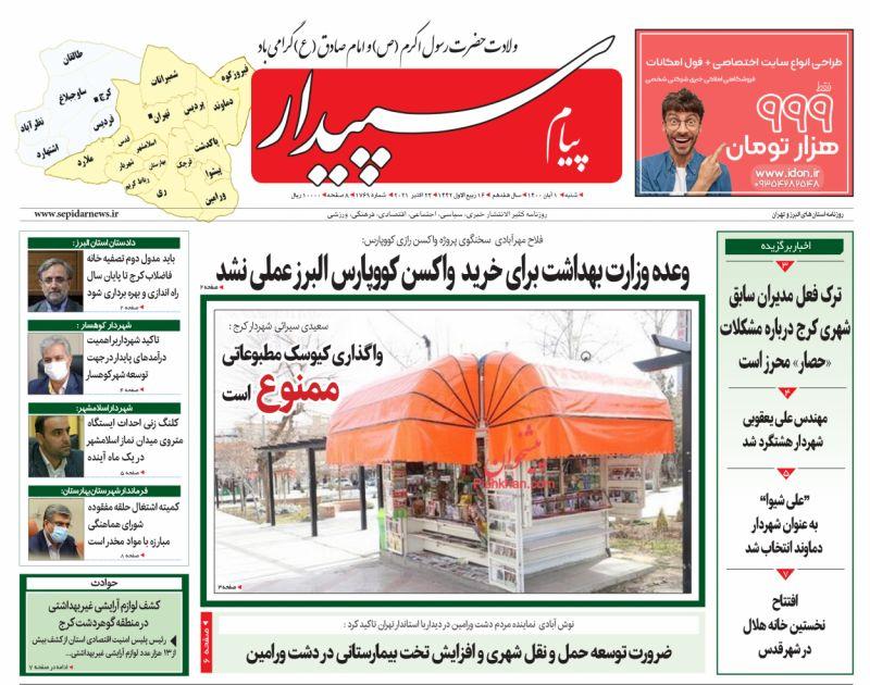 عناوین اخبار روزنامه پیام سپیدار در روز شنبه ۱ آبان