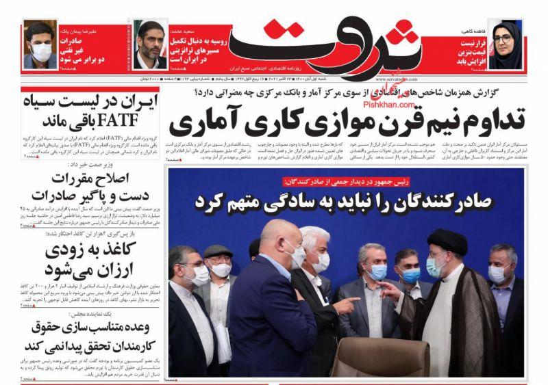 عناوین اخبار روزنامه ثروت در روز شنبه ۱ آبان
