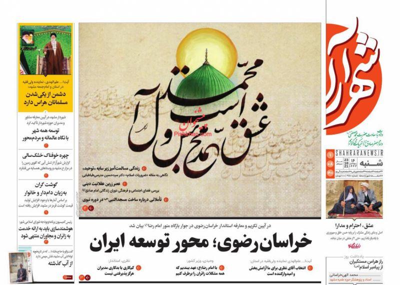 عناوین اخبار روزنامه شهرآرا در روز شنبه ۱ آبان