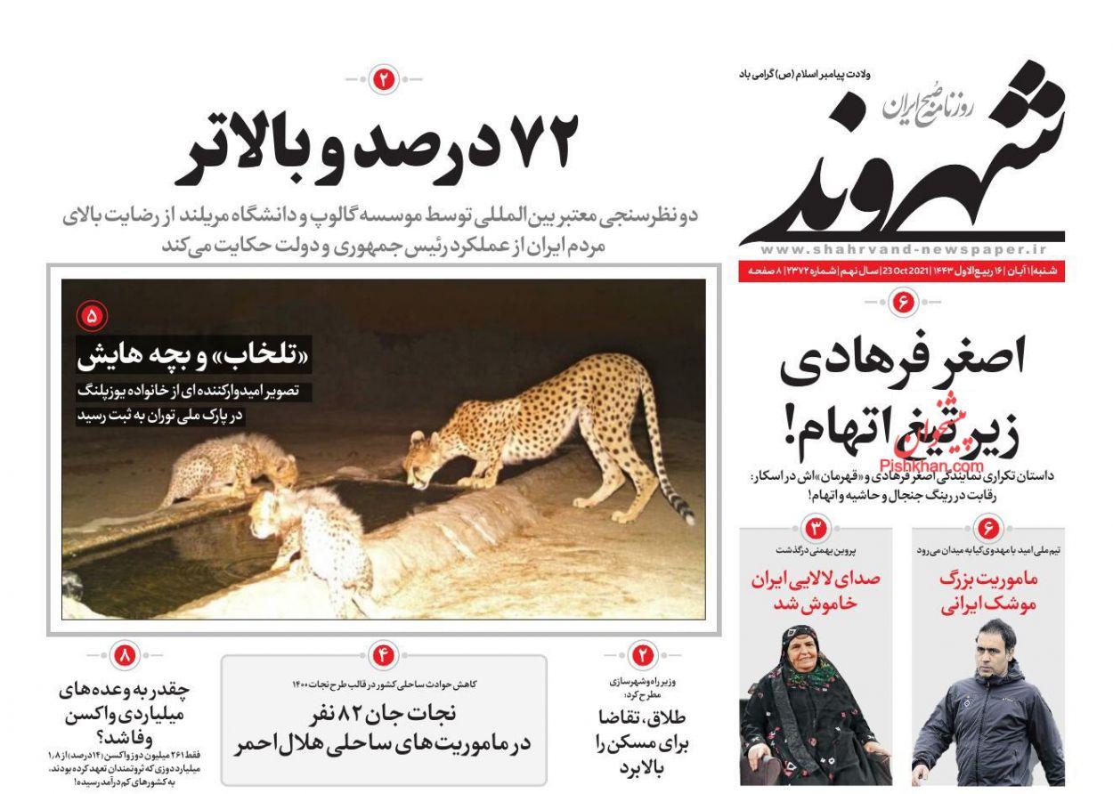 عناوین اخبار روزنامه شهروند در روز شنبه ۱ آبان