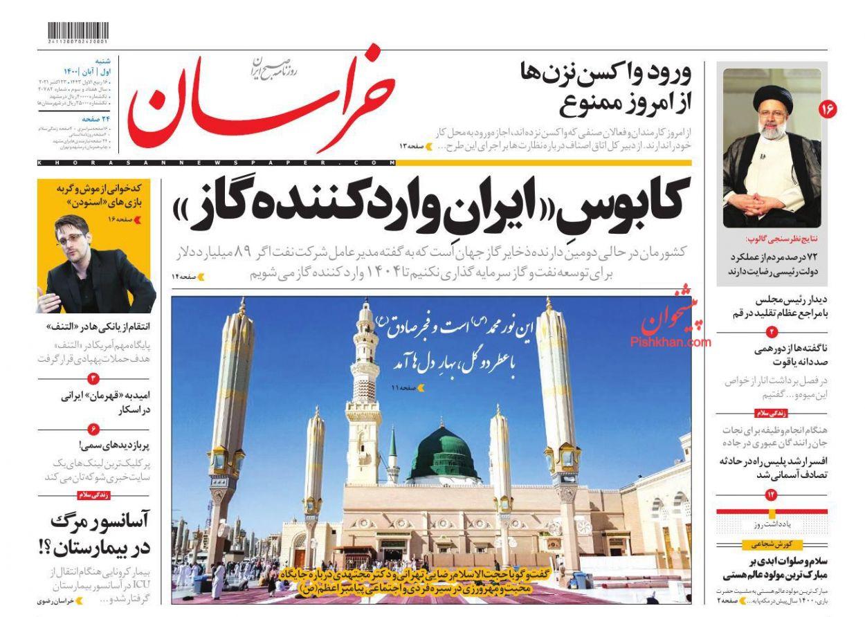 عناوین اخبار روزنامه خراسان در روز شنبه ۱ آبان