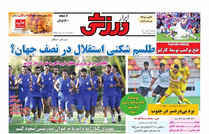 عناوین اخبار روزنامه ابرار ورزشى در روز دوشنبه ۳ آبان