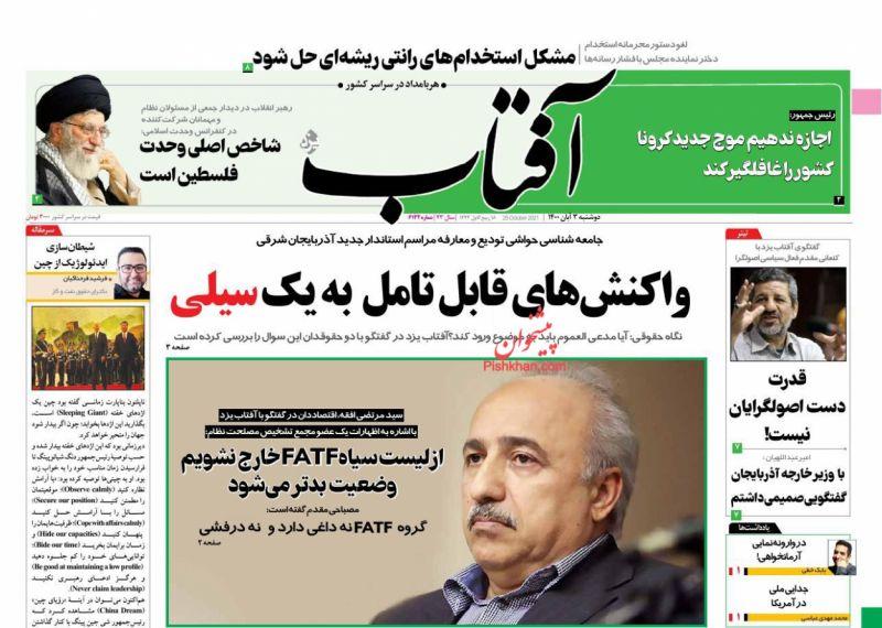 عناوین اخبار روزنامه آفتاب یزد در روز دوشنبه ۳ آبان