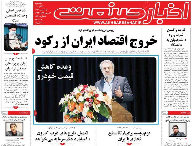 عناوین اخبار روزنامه اخبار صنعت در روز دوشنبه ۳ آبان