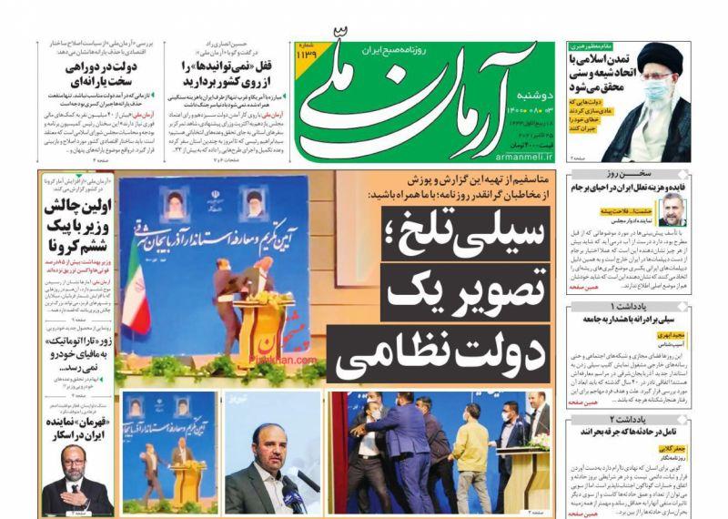 عناوین اخبار روزنامه آرمان ملی در روز دوشنبه ۳ آبان