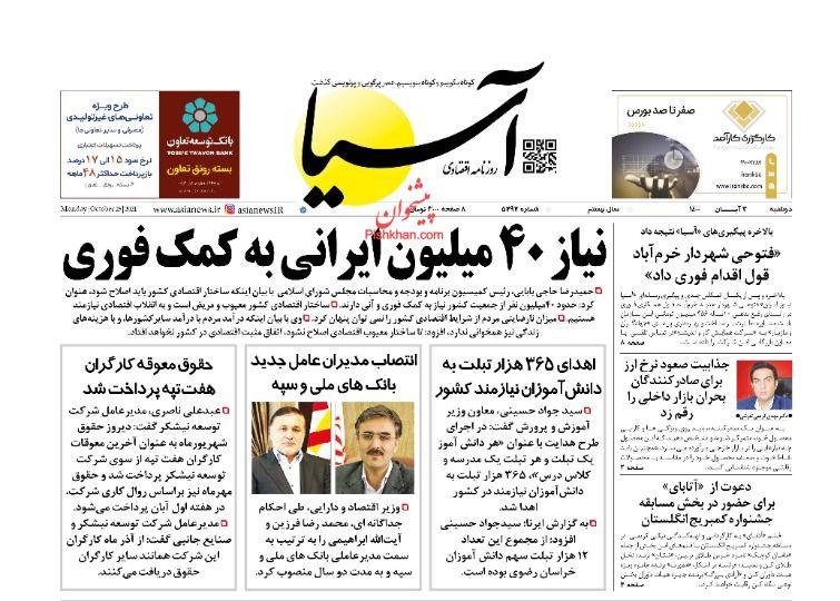عناوین اخبار روزنامه آسیا در روز دوشنبه ۳ آبان