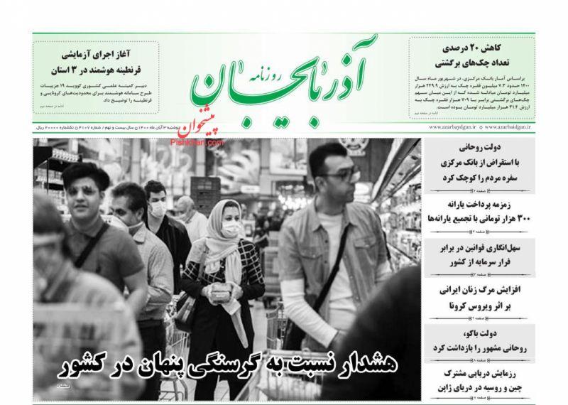 عناوین اخبار روزنامه آذربایجان در روز دوشنبه ۳ آبان
