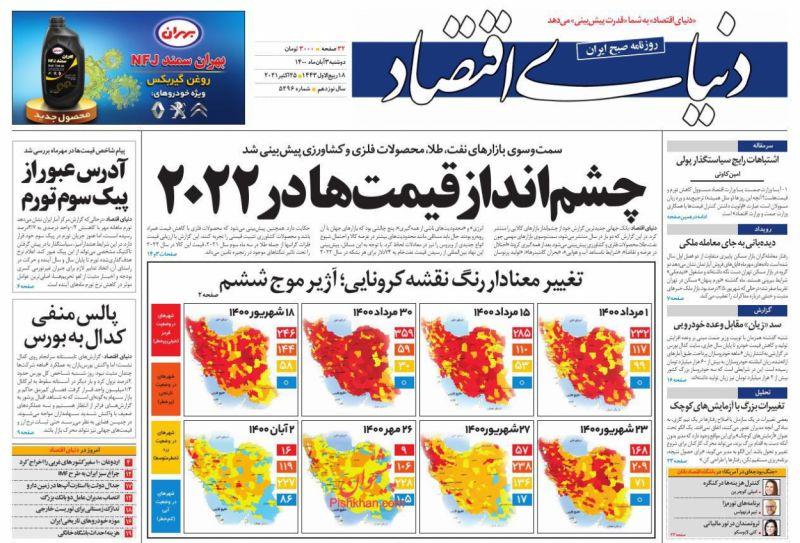 عناوین اخبار روزنامه دنیای اقتصاد در روز دوشنبه ۳ آبان