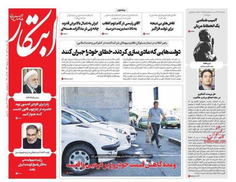 عناوین اخبار روزنامه ابتکار در روز دوشنبه ۳ آبان