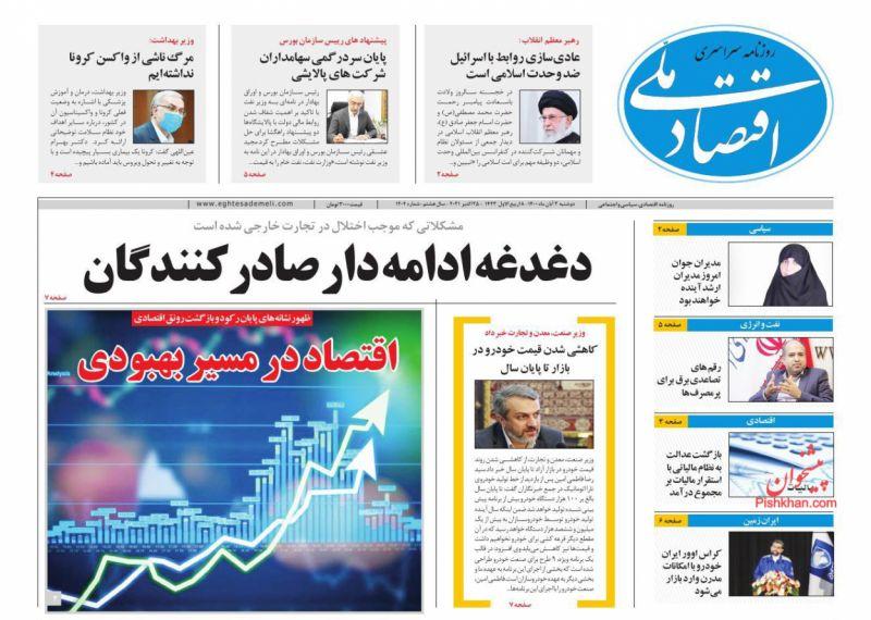 عناوین اخبار روزنامه اقتصاد ملی در روز دوشنبه ۳ آبان