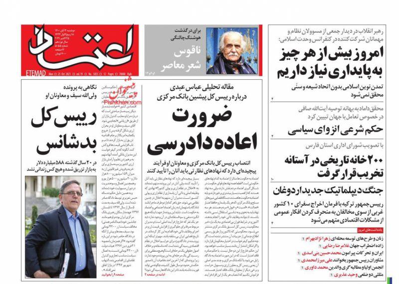عناوین اخبار روزنامه اعتماد در روز دوشنبه ۳ آبان