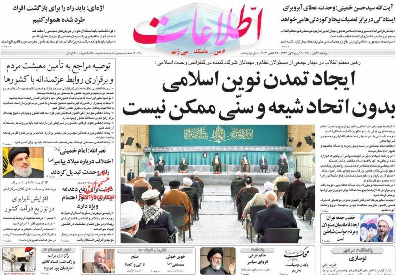 عناوین اخبار روزنامه اطلاعات در روز دوشنبه ۳ آبان