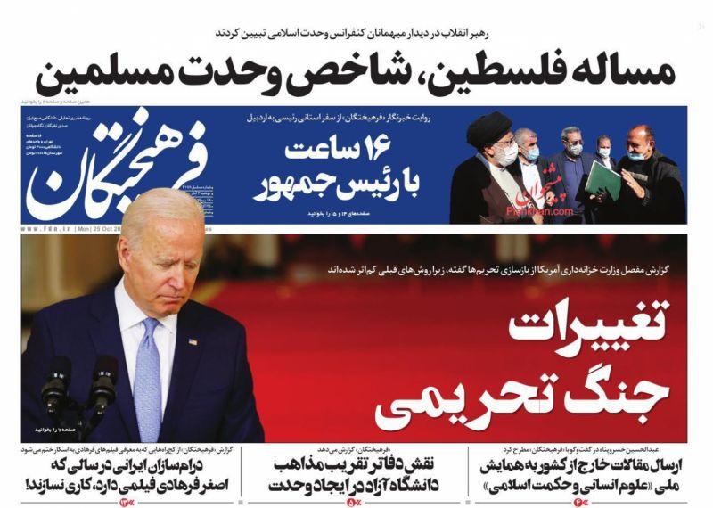 عناوین اخبار روزنامه فرهیختگان در روز دوشنبه ۳ آبان
