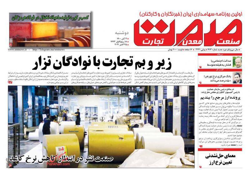 روزنامه صمت : دوشنبه ۳ آبان ۱۴۰۰
