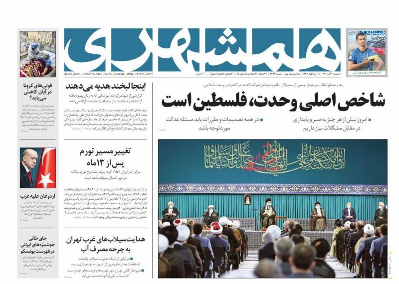 عناوین اخبار روزنامه همشهری در روز دوشنبه ۳ آبان