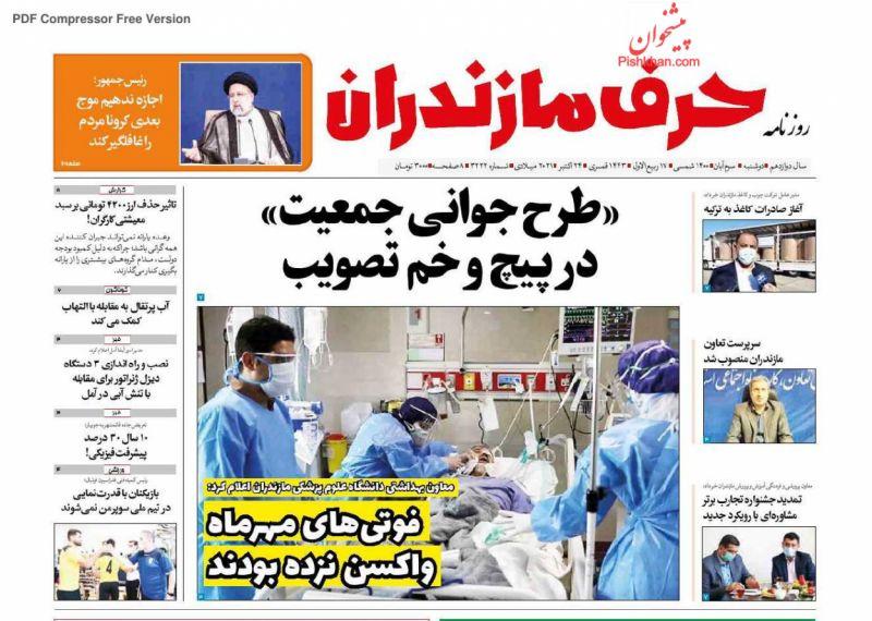 عناوین اخبار روزنامه حرف مازندران در روز دوشنبه ۳ آبان