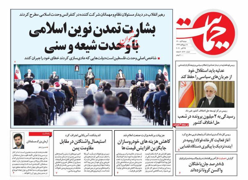 عناوین اخبار روزنامه حمایت در روز دوشنبه ۳ آبان