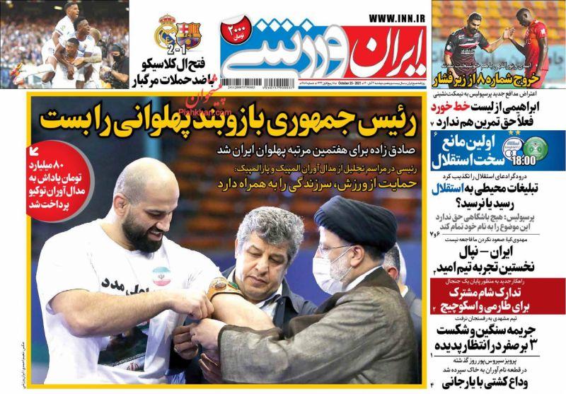 عناوین اخبار روزنامه ایران ورزشی در روز دوشنبه ۳ آبان