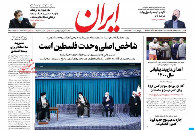عناوین اخبار روزنامه ایران در روز دوشنبه ۳ آبان