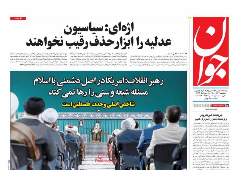 عناوین اخبار روزنامه جوان در روز دوشنبه ۳ آبان