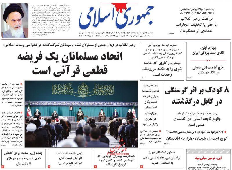 عناوین اخبار روزنامه جمهوری اسلامی در روز دوشنبه ۳ آبان