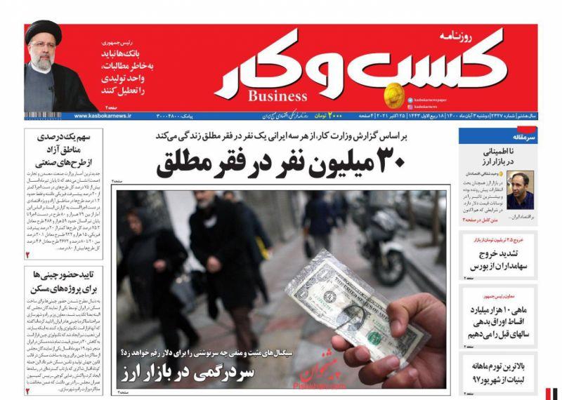 عناوین اخبار روزنامه كسب و كار در روز دوشنبه ۳ آبان