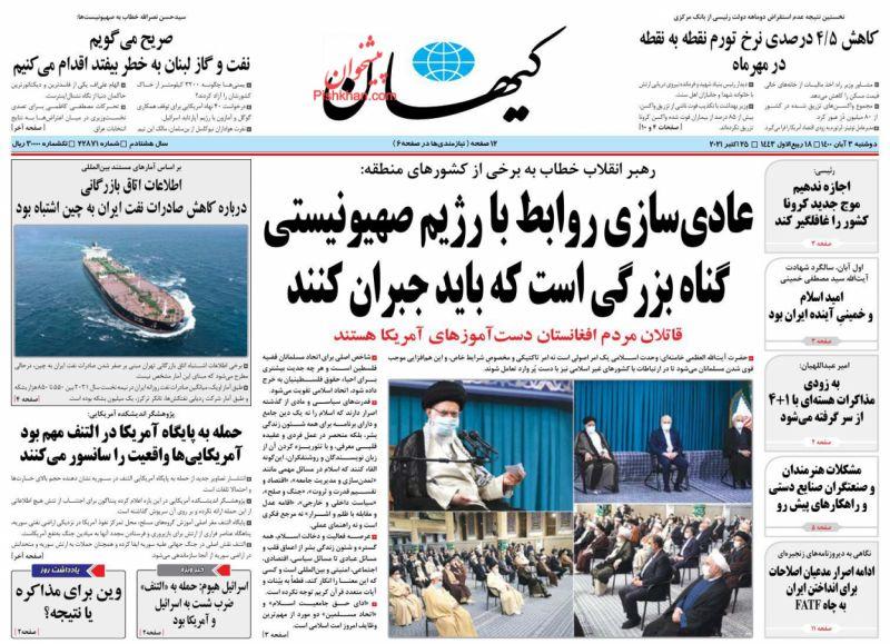 عناوین اخبار روزنامه کيهان در روز دوشنبه ۳ آبان
