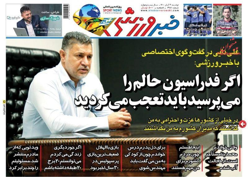 عناوین اخبار روزنامه خبر ورزشی در روز دوشنبه ۳ آبان