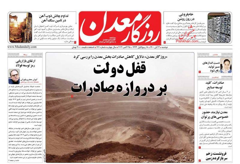 روزنامه روزگار معدن : دوشنبه ۳ آبان ۱۴۰۰