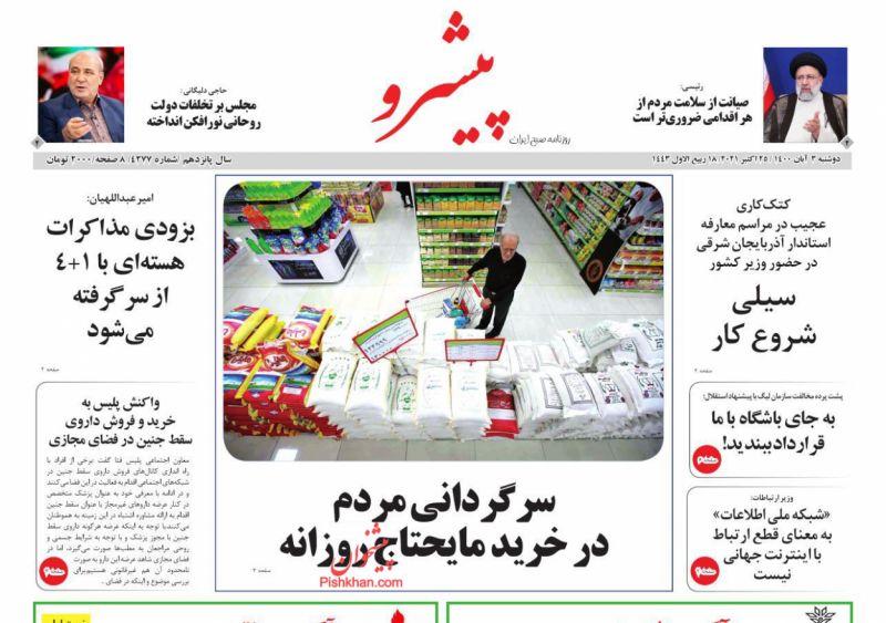 عناوین اخبار روزنامه پیشرو در روز دوشنبه ۳ آبان