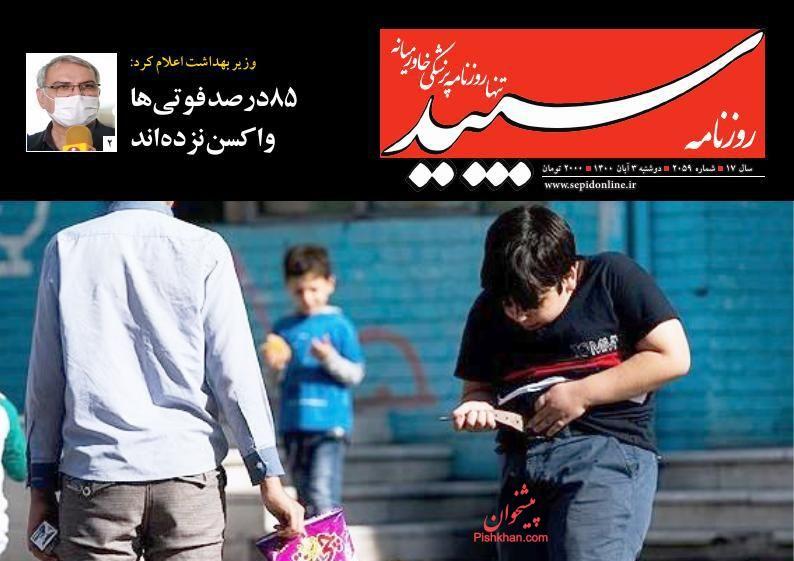 عناوین اخبار روزنامه سپید در روز دوشنبه ۳ آبان