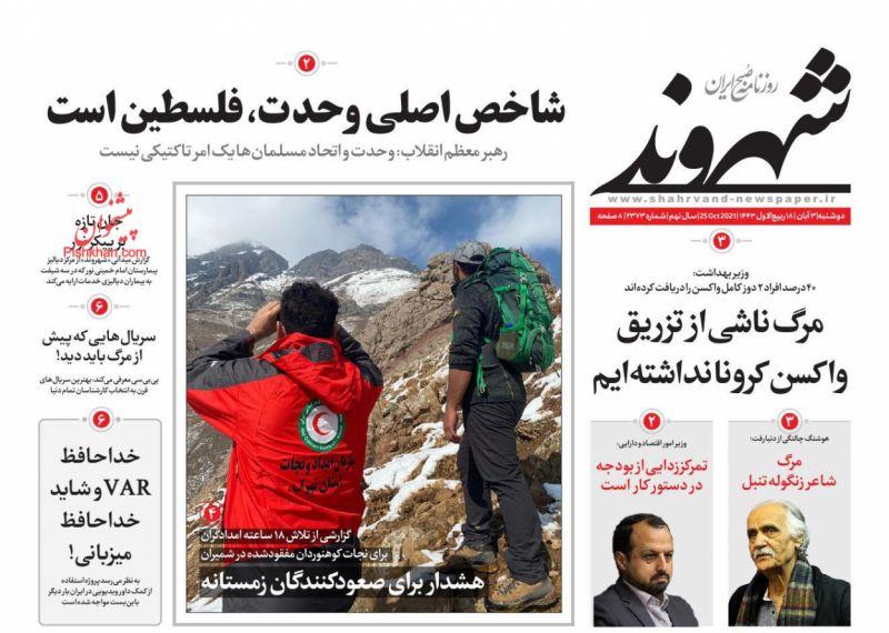 عناوین اخبار روزنامه شهروند در روز دوشنبه ۳ آبان