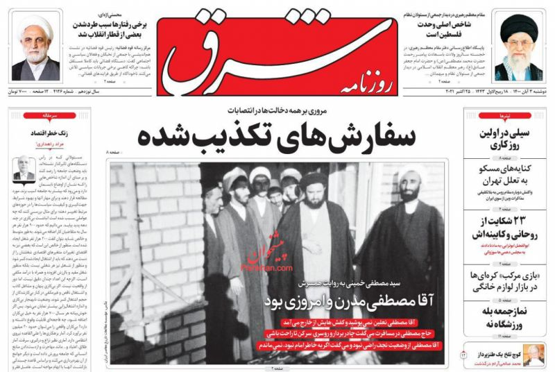 عناوین اخبار روزنامه شرق در روز دوشنبه ۳ آبان
