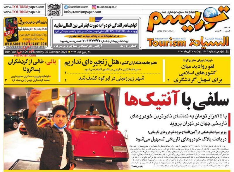 عناوین اخبار روزنامه توریسم در روز دوشنبه ۳ آبان
