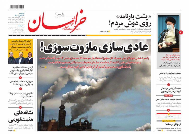 عناوین اخبار روزنامه خراسان در روز دوشنبه ۳ آبان