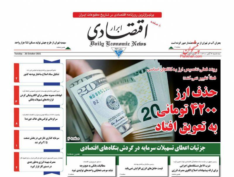عناوین اخبار روزنامه ابرار اقتصادی در روز سهشنبه ۴ آبان