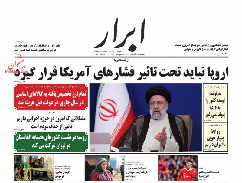 عناوین اخبار روزنامه ابرار در روز سهشنبه ۴ آبان