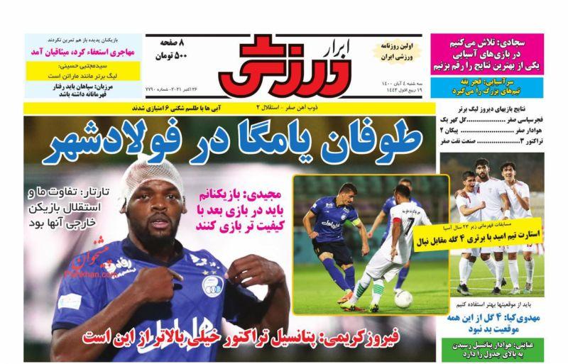 عناوین اخبار روزنامه ابرار ورزشى در روز سهشنبه ۴ آبان