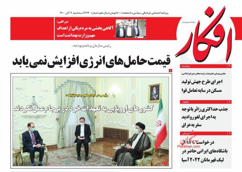 عناوین اخبار روزنامه افکار در روز سهشنبه ۴ آبان