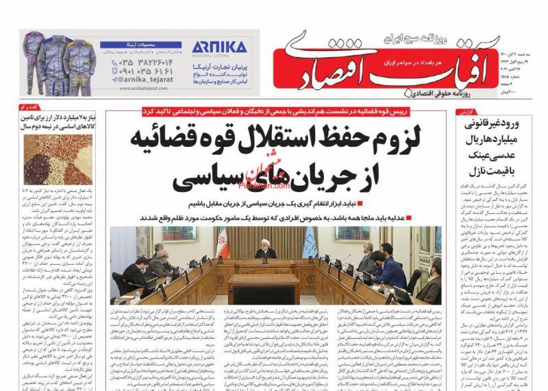 عناوین اخبار روزنامه آفتاب اقتصادی در روز سهشنبه ۴ آبان