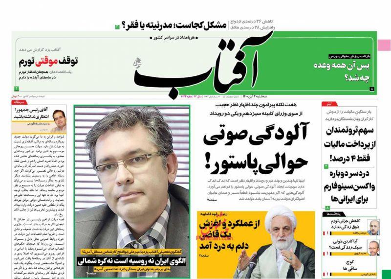 عناوین اخبار روزنامه آفتاب یزد در روز سهشنبه ۴ آبان