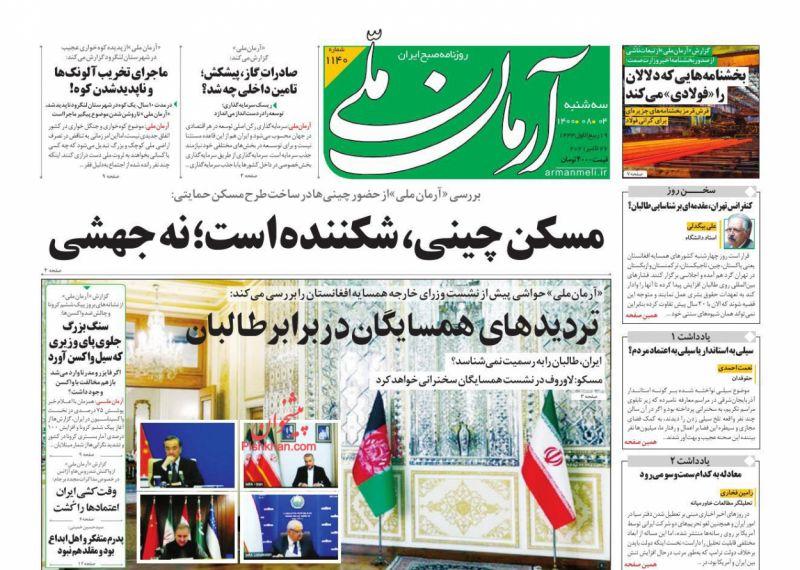 عناوین اخبار روزنامه آرمان ملی در روز سهشنبه ۴ آبان