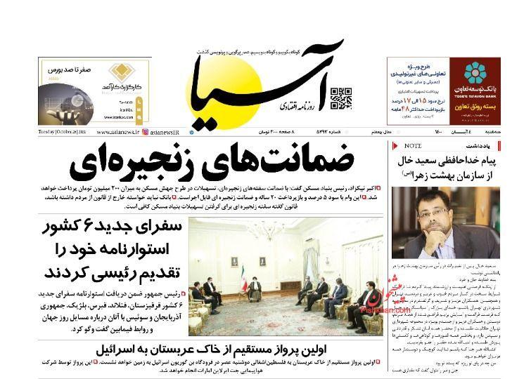 عناوین اخبار روزنامه آسیا در روز سهشنبه ۴ آبان