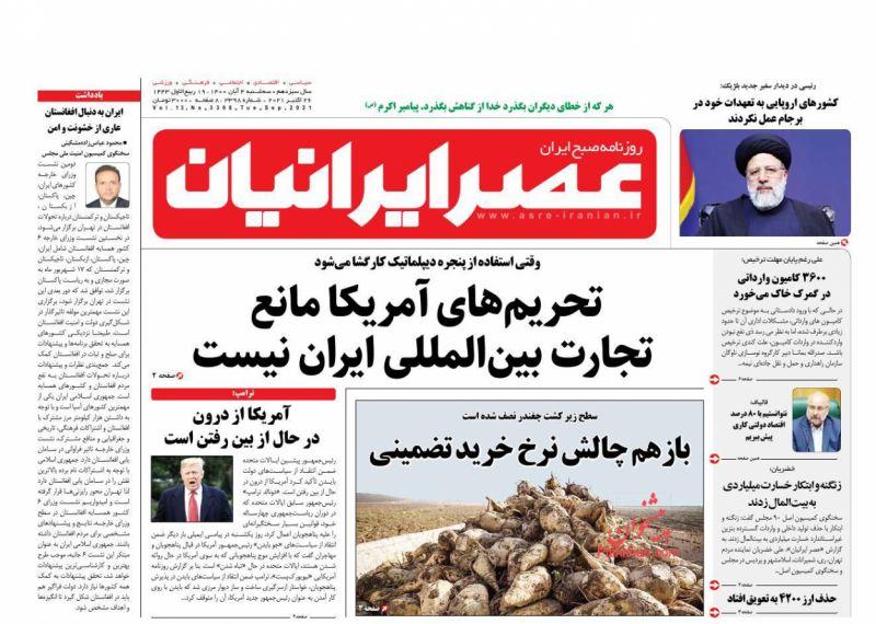 عناوین اخبار روزنامه عصر ایرانیان در روز سهشنبه ۴ آبان